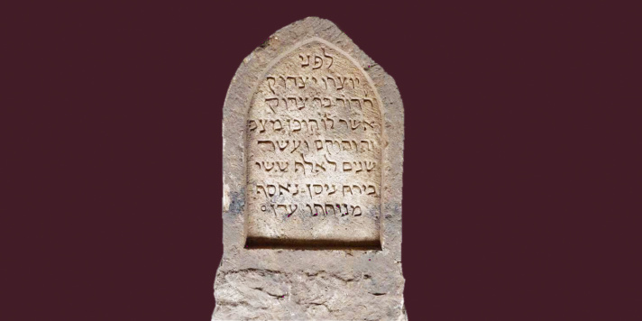 Tombstone with Hebrew inscription